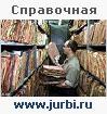 Адреса и телефоны всех налоговых инспекций города Москвы. Справочная ЮрБи